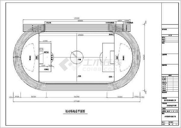 400塑胶跑道和人造草坪足球场地建筑设计图