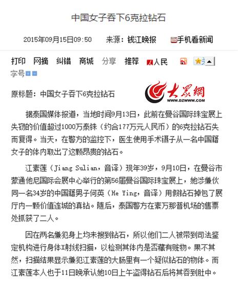 中国女子在泰国吞钻石的新闻最早发布于今年9月,该女子姓江(音),并不姓秦。并且该新闻中没有钻石经鉴定为假,销售商也被抓了的情节。