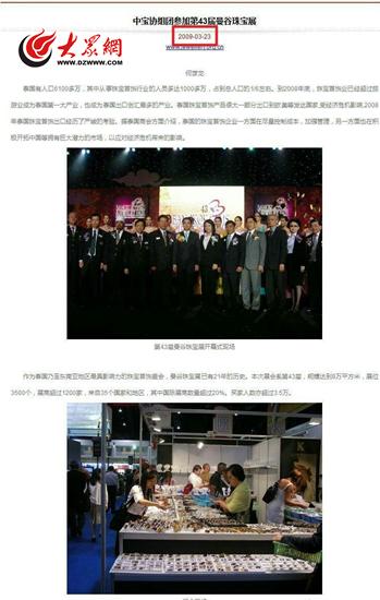 2009年,中国珠宝玉石首饰行业协会组团参加第43届曼谷珠宝展新闻。
