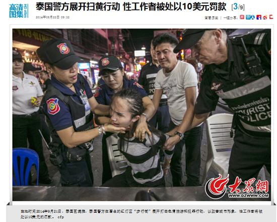 2014年9月,泰国警方在芭堤雅展开扫黄行动。