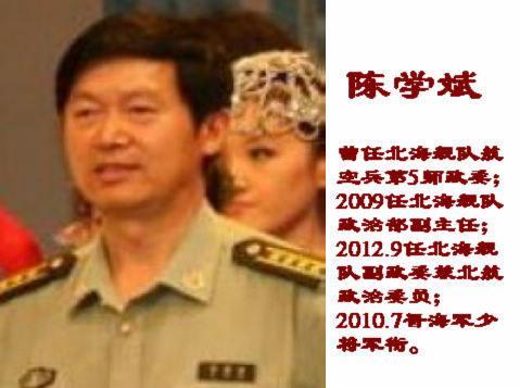 资料图:陈学斌少将简历。