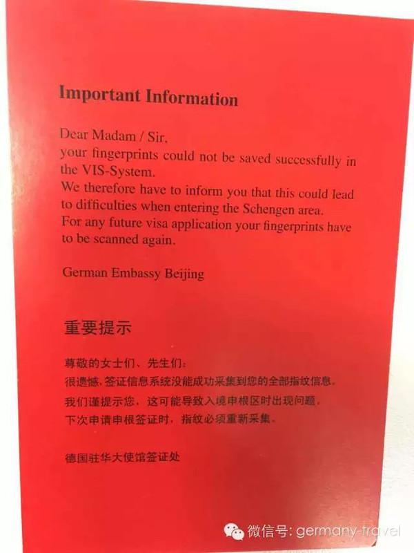 干货 | 申根签证录指纹问题详解!(游客篇)
