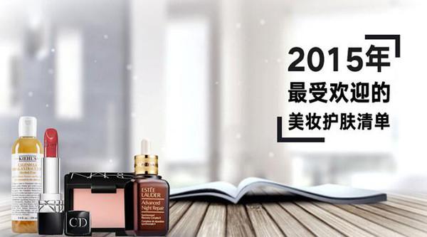 2015年最受欢迎美妆琅琊榜,最好用