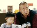 《北京卫视二胎时代片花》潘长江带坏外孙 被女儿抓包引尴尬