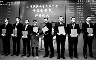 """上海股权托管交易中心科技创新板昨天正式开盘,挂牌企业多数涨幅惊人,""""N关芯""""涨幅达1000%以上。"""