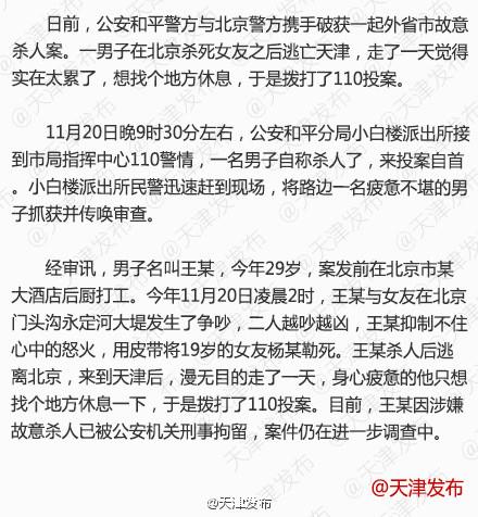 男子杀死19岁女友后逃亡天津 走累了打110投案