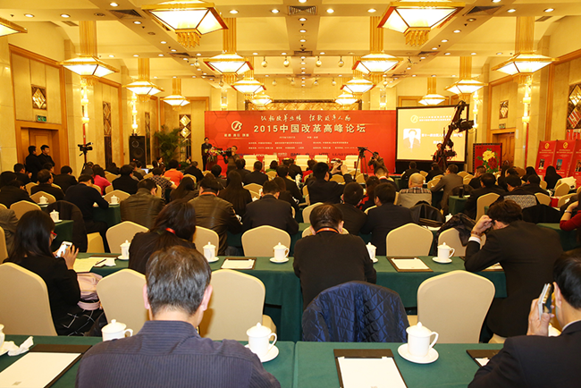 2015中国改革高峰论坛精彩开讲