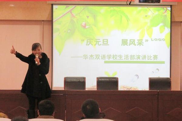 华杰双语学校 庆元旦演讲比赛 生活老师展风采