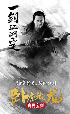 《卧虎藏龙2》发水墨海报 甄子丹杨紫琼再续情缘