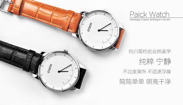 智能手表品牌paick启动定制服务
