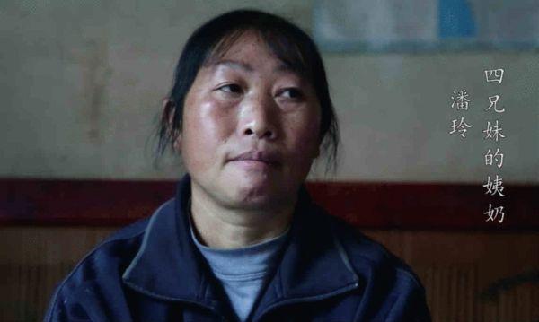潘玲懊悔村民没有努力帮助这几个孩子