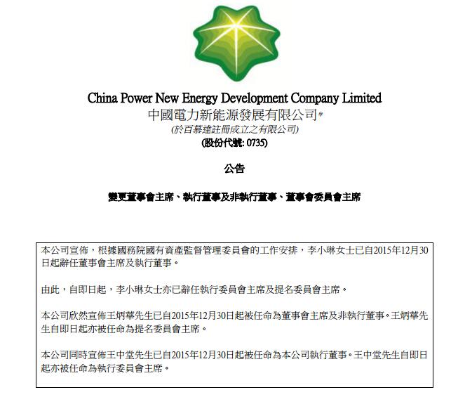 中国电力新能源:李小琳辞任公司董事会主席