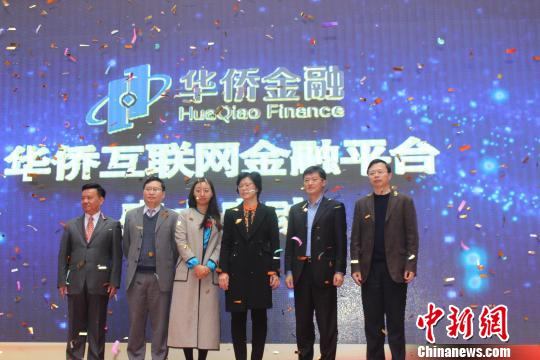 12月30日,华侨互联网金融平台泉州揭牌。 廖静 摄