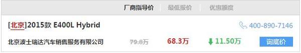 北京奔驰E级混动优惠11.5万
