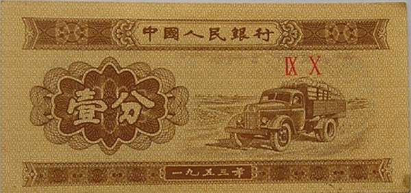 一分钱纸币价格_科技 正文  目前市面上的一分钱纸币价格相差颇大的,1953年3月1日发行