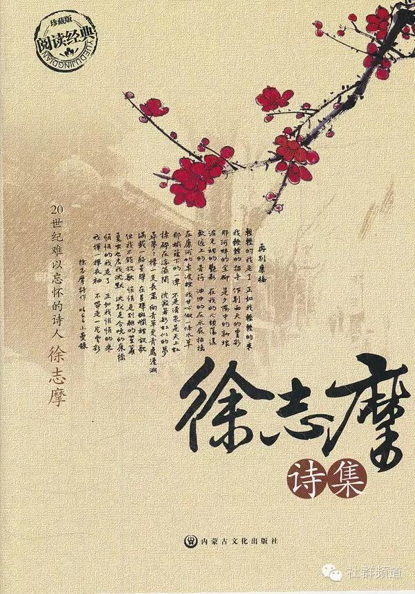 2,徐志摩诗集