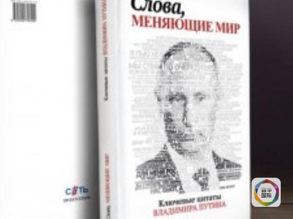 """在新年行将到来之际,俄罗斯数千名官员都收到了总统新闻局赠予的礼品——""""普京语录""""。"""