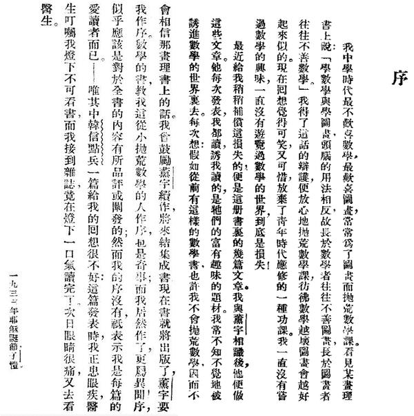 丰子恺序刘薰宇《数学趣味》