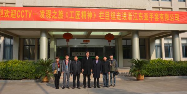 CCTV发现之旅《工匠精神》栏目走进台州