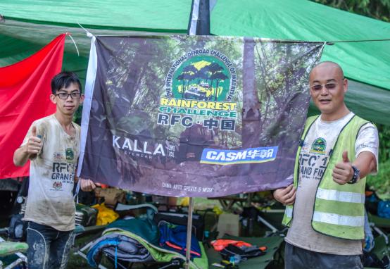 【华翰独家】超越自我 实现梦想——2015RFC马来西_车猫网