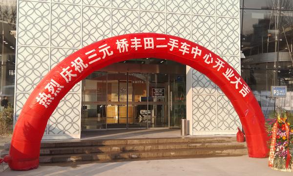 不只是专业 一汽丰田北京三元桥二手车中心开业_车猫网