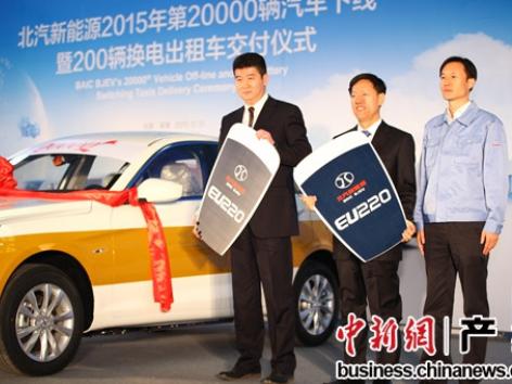 北汽新能源完成2万辆产销 蝉联中国纯电动销量第一_车猫网