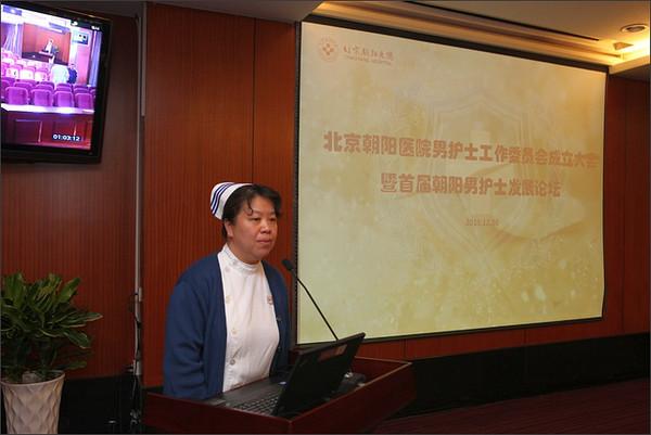 北京朝阳医院成立男护士工作委员会图片