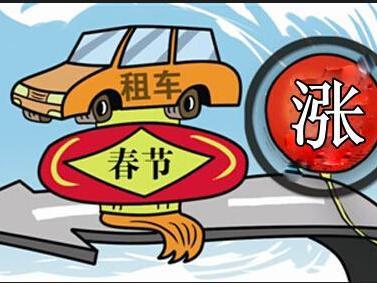 春节期间租车,你必须知道这些事!_车猫网