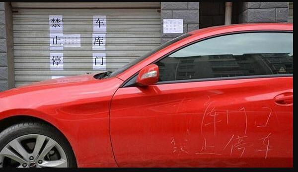比开罚单更管用!看完还敢乱停车吗?_车猫网