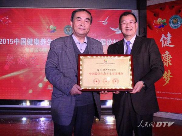 陕西安康新年喜讯:荣膺中国最佳生态养生养老