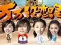 《疯狂的麦咭第三季片花》20160102 预告 万万剧组大闹石头城 王艳为儿子背水一战