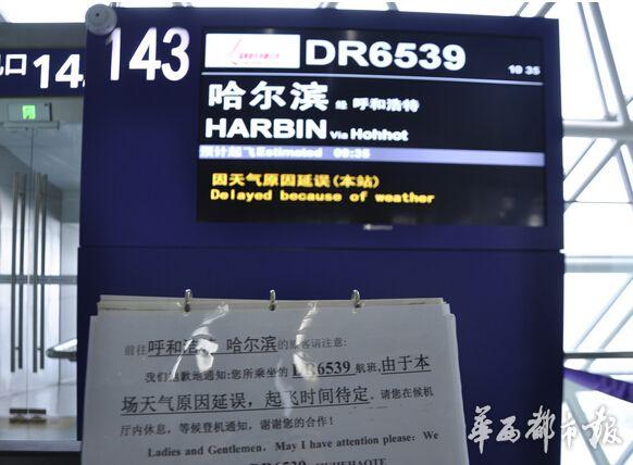 元旦假期第二天,成都机场仍处于旅客出行高峰,共安排了739个进出港航班。这场浓雾天气持续时间长,延误航班和滞留旅客多,663个进出港航班受到直接影响,预计将顺延3小时以上,但对明天飞行计划不会构成影响。在后续的飞行时间中,由于积压航班较多,还会有更多的航班受到不同程度的影响,被迫延误。为保证及时疏散和运送滞留旅客,航空公司将安排客座更多的大型飞机参与运营,力争在今晚将滞留旅客全部运送至目的地,而成都机场今晚将采取通宵运营的方式,让广大旅客都能安全到达目的地。