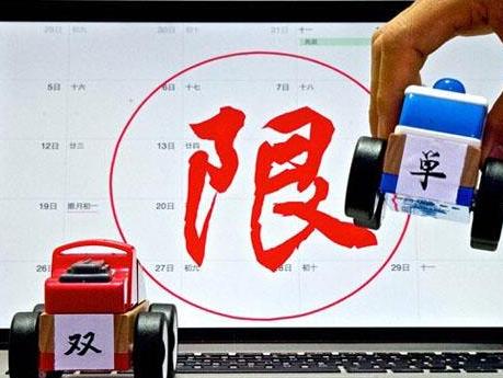 阳光总在雾霾后:北京单双号限行或将常态化?_车猫网