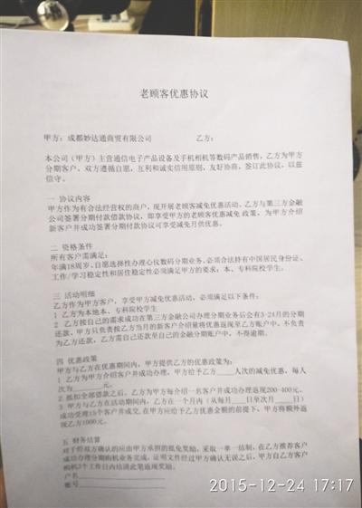 """""""拉12人签约免费送手机""""风行高校 偕行揭秘本相"""