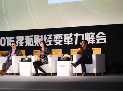 李丰和雕爷CP党出席2015搜狐财经变革力峰会创客夜场