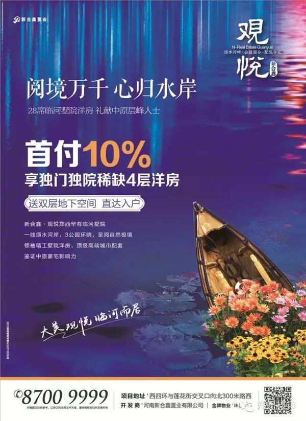 少女美穴16p_28-12.31郑州楼市一周出街广告(16p/关键词)