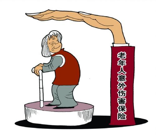 太原 老年人意外伤害保险 最高赔付3.5万