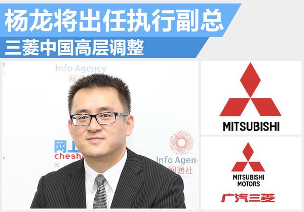 三菱中国高层调整 广汽三菱杨龙出任执行副总_车猫网
