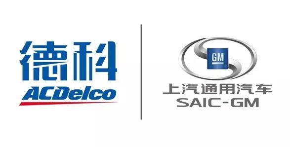 上汽通用携手ACDelco(德科)共同开拓售后市场_车猫网