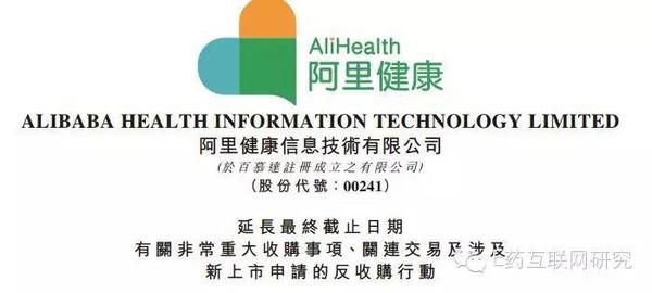 健康在线_阿里健康收购天猫在线医药业务受阻,将延迟交易!