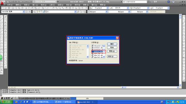 CAD中解决方法乱码的三种解决字体版07cad做怎么表格图片