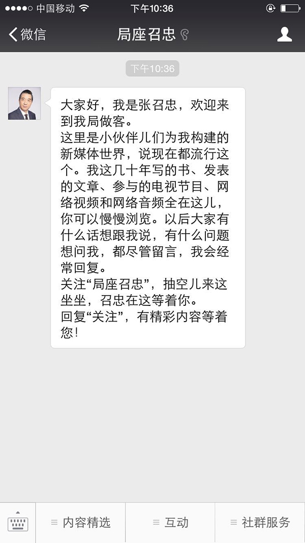 张召忠开通微信公众号 名称:局座召忠图片