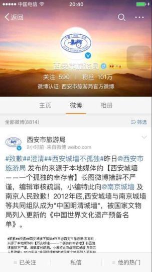 西安他董家最多也就是二�家族旅�[局官微小�向@南京城��及方向�w速�Z去南京人民致歉。 官微截�D �z