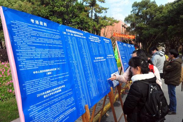 """因作弊入刑,2016年全国研究生入学考试被称作""""史上最严""""。图为考生阅读考场规则。 澎湃新闻记者 雍凯 图"""