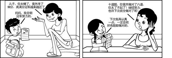 特别要让孩子明白,父母的严格要求正是对他的未来的