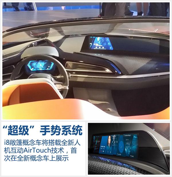 此外,宝马全新概念车在内饰在颜色和材料上都采用了混搭的特点,高档皮