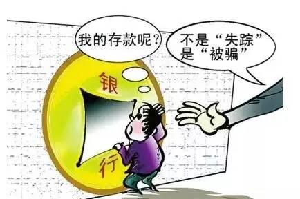 2015年中国10大金融骗局