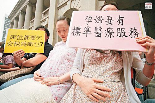 香港孕妇抗议内地产妇赴港产子