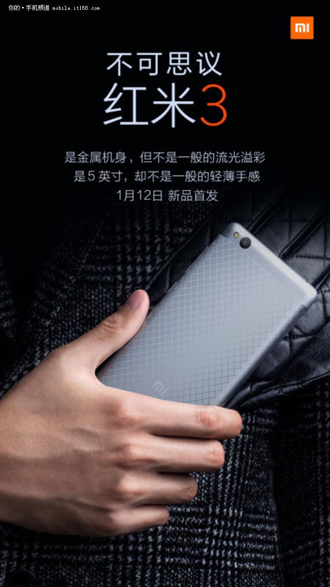 而在此前,小米旗下已经有型号为2015811和2015815两个型号的手机拿到了入网许可证,其外形上完全相同,也都采用金属材质机身, 配备的是5英寸720p分辨率触控屏,搭载Android5.1.1系统,拥有2GB RAM+16GB ROM的存储组合,并支持存储卡扩展,提供了红外和蓝牙技术,支持双卡双待和全网通功能。而现在已基本可以确定,这就是即将发布的红米3。