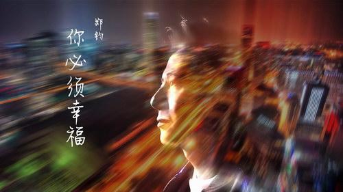 郑钧全新单曲封面